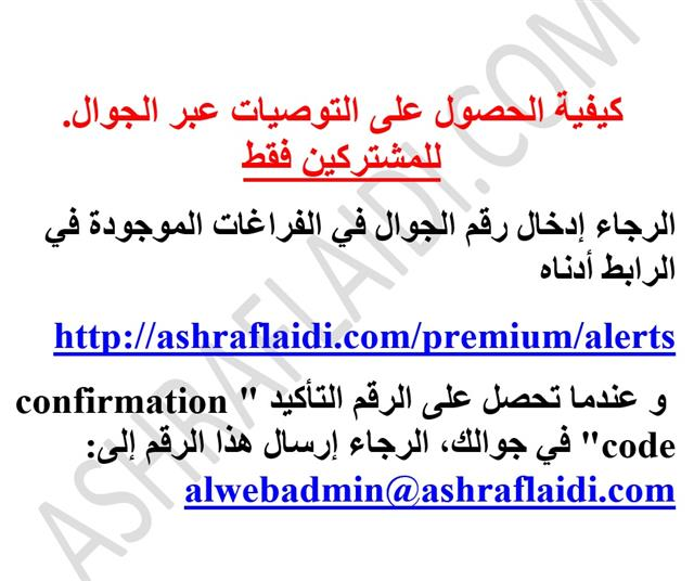 FAQ - Arabic Sms Guide Jpeg (Chart 1)